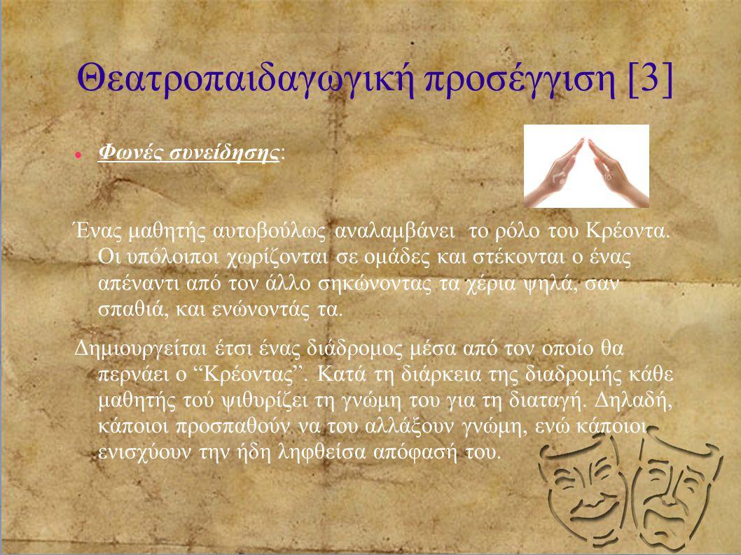 Θεατροπαιδαγωγική προσέγγιση [3]